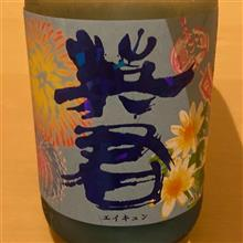今週の晩酌〜英君(英君酒造・静岡県) 英君 純米吟醸 夏の白菊