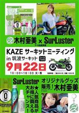 【バイク部】本日のイベント、KAZEサーキットミーティング in 筑波サーキットTC1000に出展します!