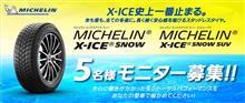 みんカラ:【MICHELIN X-ICE SNOW/X-ICE SNOW SUV 5名様】