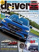 雑誌掲載情報【driver 2020年11月号】