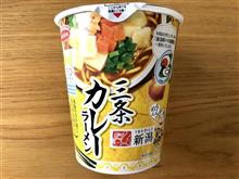 三条カレーラーメン カップ麺
