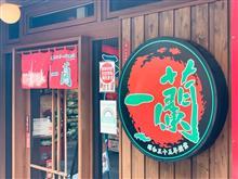 天然とんこつラーメン専門店「一蘭」