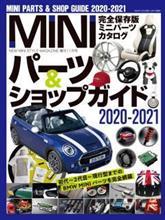 雑誌掲載情報【MINI PARTS&SHOP GUIDE 2020-2021】