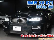 BMW X6(E71) デイライトなどコーディング施工