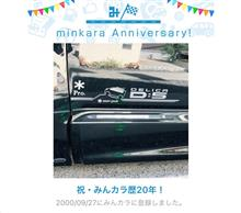 祝・みんカラ歴20年!