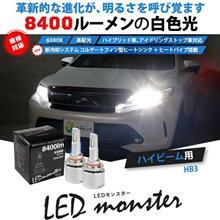 爆光ハイビームがお勧めです!!LED monster L8400