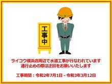ライコウ横浜店周辺で水道工事中。。。