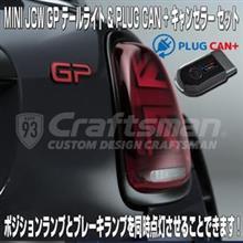 【セール】PLUG CAN+(プラスと)セットなMIN JCW GPI純正 F55/F56/F57 LEDスモーレッドユニオンジャックテールライト左右セット