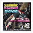 今週末はスーパーオートバックスKUKI(埼玉県)にてヴァレフェス開催!