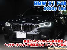 BMW X1(F48) 純正CD/DVDスロット後付装着とコーディング施工