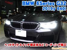 BMW 6シリーズグランツーリスモ(G32) ヘッドライトスイッチ適正化などコーディング施工