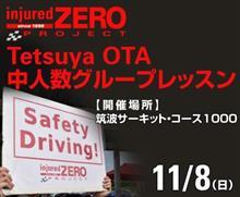 【告知】11月8日(日)筑波サーキットコース1000で中人数ドライビングレッスン