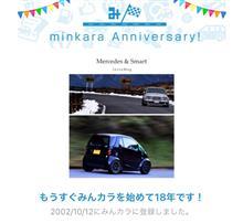 祝・みんカラ歴18年!