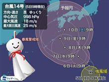 台風🍃🌀☔接近