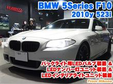 BMW 5シリーズセダン(F10) バックライト用LEDバルブ装着&LEDナンバー灯ユニット装着&LEDインテリアライトユニット装着