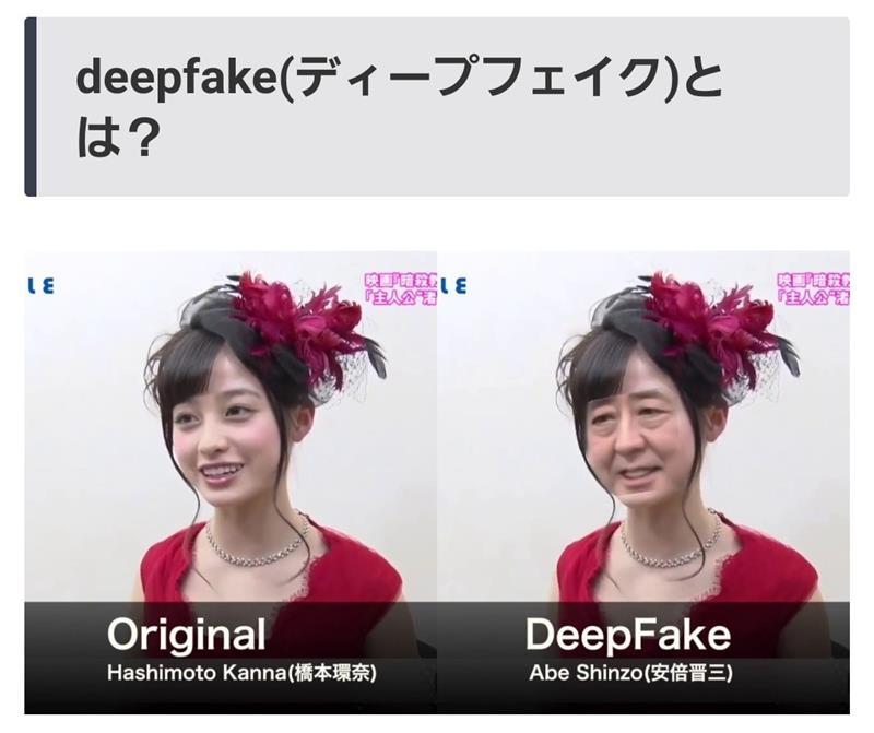 芸能人 ディープ フェイク 小林麻耶アナも被害者!アダルト動画の顔をすげ替えだけじゃない!「ディープフェイク」利用の犯罪で戦争が起こりかねない: J