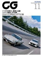 雑誌掲載情報【CG 2020年11月号】