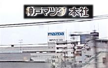 BE KOBE MAZDA!  Exper!ence MX-30 @ 神戸マツダ 神戸本店 MX-30エンジンルーム探検記