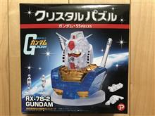 クリスタルパズル RX-78 GUNDAM