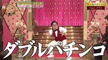 ダーブルパチンコ!( ゚∀ ゚)