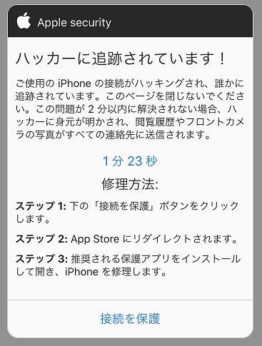 Iphone ハッカー に 追跡 され てい ます IPhoneがハッカーに追跡されていますって警告が出できて、O...