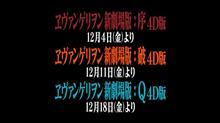 ヱヴァンゲリヲン新劇場版:序、破、Qが12月に4DX上映決定!
