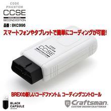 BREX CODE PHANTOM CCSEお買い得キャンペーン!