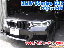 BMW 6シリーズグランツーリスモ(G32) TVキャンセルコーディング施工