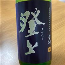 今週の晩酌〜夜明け前(小野酒造店・長野県) 澄上(すみあがり) 生酒 純米酒