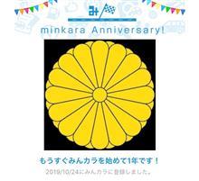 お〜 祝1周年!!!