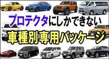 プロテクタオリジナル車種別専用パッケージ