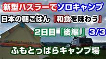 新型ハスラーで『ふもとっぱらソロキャンプ』~2日目後編~☆日本の朝ごはん和食を味わう☆