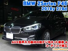 BMW 2シリーズグランツアラー(F46) AUX音声入力後付の地デジ化キット装着とコーディング施工