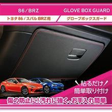 トヨタ86/スバルBRZ用 キックガード商品販売開始!