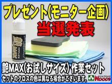 \当選発表/ 艶MAX(お試しサイズ) プレゼント(モニター)企画