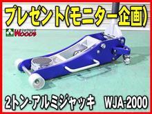 2トン アルミジャッキ WJA-2000 プレゼント(モニター)企画 2020.1020