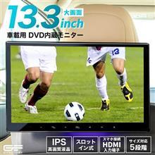DVD プレイヤー 車載用 13.3インチ 大画面 高画質 DVD内蔵 モニター 1台 車用 後部座席 DVD ポータブル 車載 IPS液晶 フルHD 簡単取付 HDMI スマホ対応