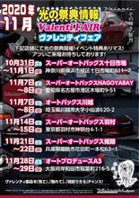 【EVENT INFO】2020年11月ヴァレンティ光の祭典情報