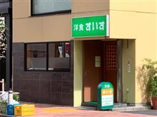 洋食「すいす」〜4th post〜