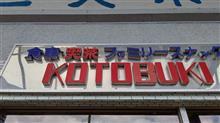 外宮周辺カフェ巡り 昭和の香り漂う喫茶 寿