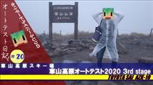 【動画投稿】車山高原オートテスト 3rd stage