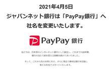 PayPay銀行誕生!