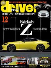 雑誌掲載情報【driver 2020年12月号】
