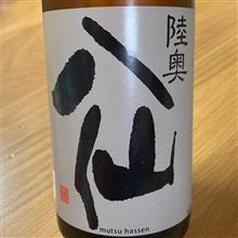 今週の晩酌〜陸奥八仙 (八戸酒造・青森県) 陸奥八仙 黒ラベル 生原酒