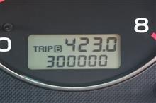 30万キロ。人生の半分以上を共にして。