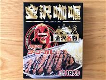 金沢咖喱 レトルト
