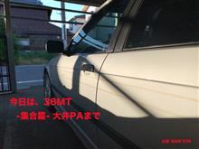 36MT (集合篇)〜大井PAまで。
