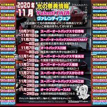 【EVENT INFO】2020年11月ヴァレンティ光の祭典情報!訂正版
