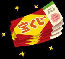 【シェアスタイル】今日は宝くじ発売の日♪