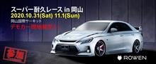 今週末は、岡山国際サーキットにてマークXG'Sを展示いたします!スーパー耐久2020 in OKAYAMA